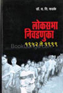 Loksabha Nivadnuka
