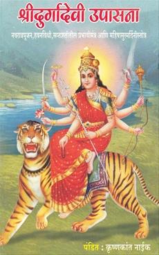 ShriDurgadevi Upasana