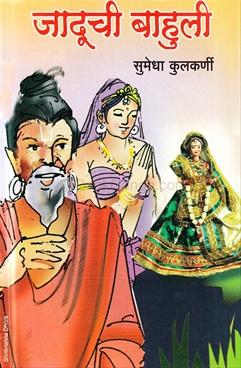 Jaduchi Bahuli