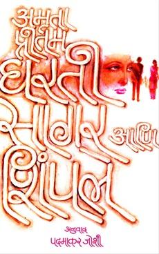 Dharti Sagar Ani Shimple