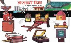 Khedyasathi Vidnyan