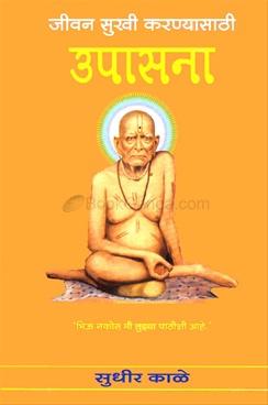Jivan Sukhi Karnyasathi Upasana