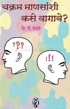 Chakram Manasanshi Kase Vagave