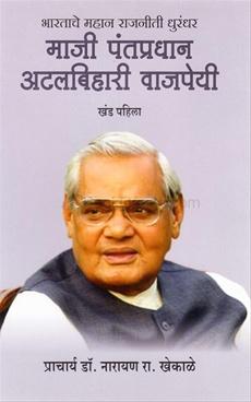 Bharatache Mahan Rajnitik Dhurandhar Maji Pantpradhan Atalbihari Vajpeyee (Bhag 1)