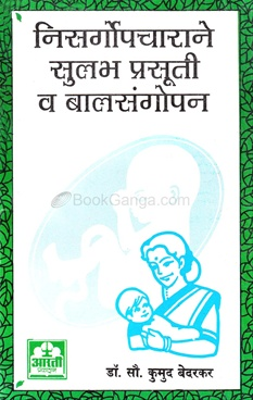 Nisargopcharane Sulabh Prasuti Ani Balsangopan