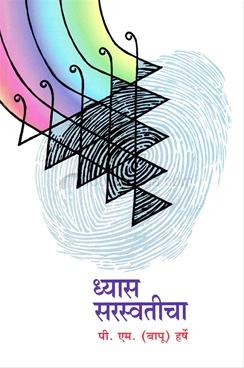 Dhyas Sarswasticha