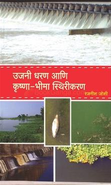 Ujani Dharan Ani Krushna Bhima Sthirikaran