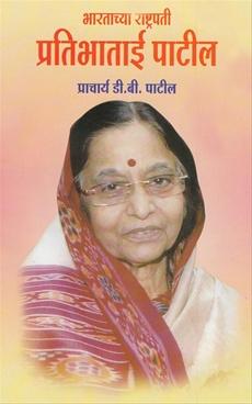 Bharatachya Rashtrapati Pratibhatai Patil