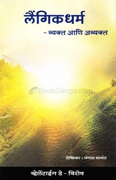 Laingik Dharma