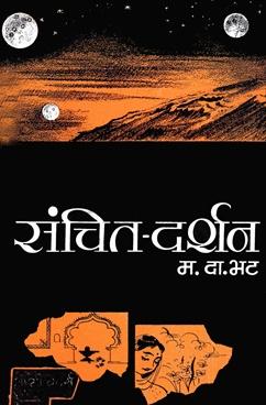 Sanchit - Darshan