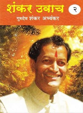 Shankar Uvach Bhag 2