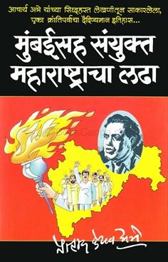 Mumbaisah Sanyukt maharashtracha Ladha