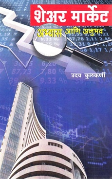 Share Market Abhyas Ani Anubhav