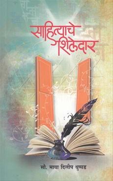 Sahityache Shiledar