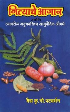 Nityache Aajar