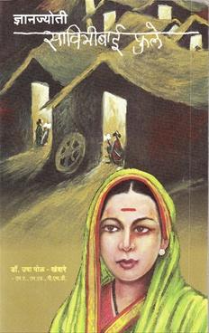 Dnyanjyoti Savitribai Phule