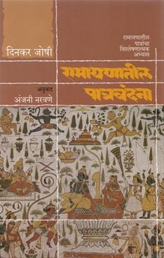 Ramayanatil Patravandana