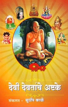 Devi Devtanche Ashtake