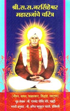 Shri S S Narsinheswar Maharajanche Charitra
