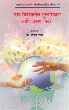Desh Videshatil Mulyashikshan Ani Taru Pidhi