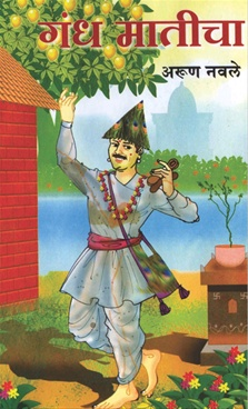 Gandh Maticha