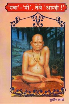 Swami Tethe Amhi