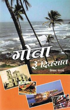 Goa 3 Divasat