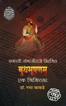 Chatrapati Sambhajiraje Virchit Budhbhushanam : Ek Chikitsa