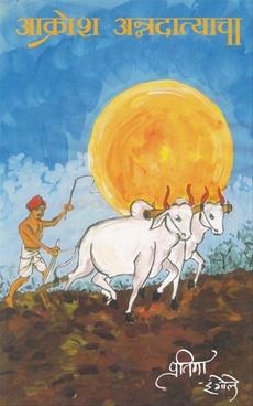 Aakrosh Anndatyacha