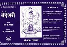 Vedeshwari