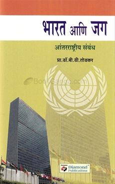 Bharat Ani Jag