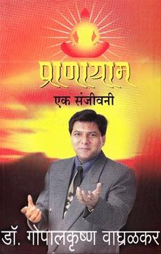 Pranayam Ek Sanjivani