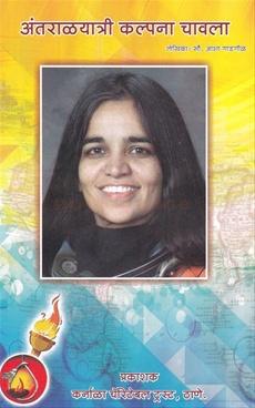 Antaralayatri Kalpana Chawala