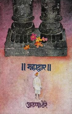 Mahadwar