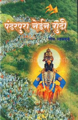 Pandharpura Nein Gudhi