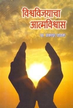Vishwavijayacha Atmavishwas