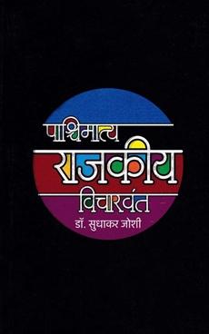 Pashchimatya Rajkiya Vicharvant