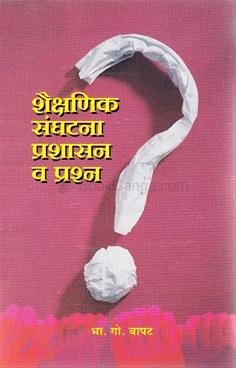 Shaikshanik Sanghatana Prashasan V Prashna