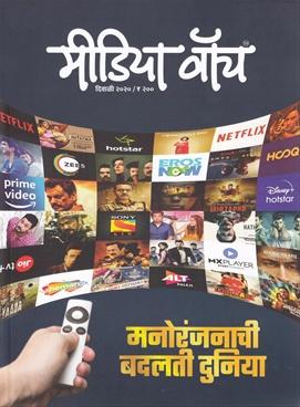 Media Watch Diwali 2020