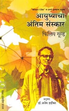 Ayushyacha Antim Sanskar