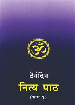 Dainandin Nitya Path - Bhag 1