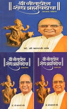 Shri Gitayog Shodh Bramhavidyecha Adhyay Ek Te Tin