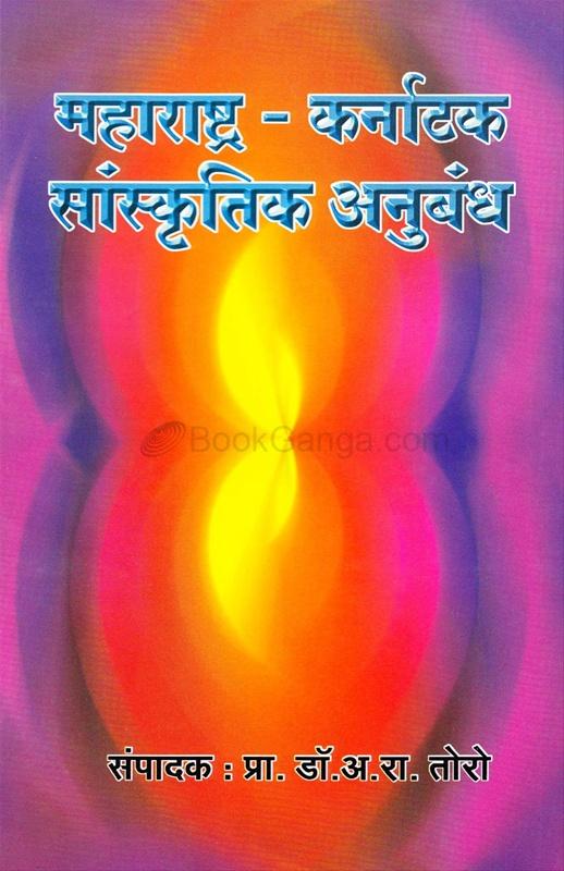 महाराष्ट्र - कर्नाटक सांस्कृतिक अनुबंध