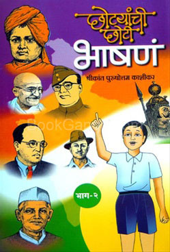 Chotyanchi Choti Bhashan Bhag 1