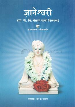 Dnyaneshwari Khand 5