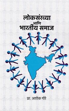 Loksankhya Ani Bharatiya Samaj
