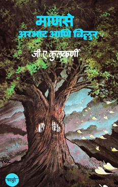 Manase Arbhat Ani Chillar