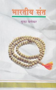 भारतीय संत