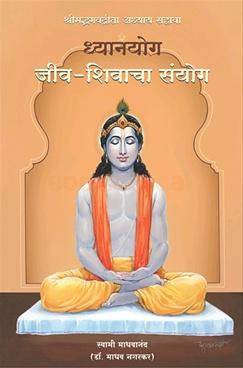 Dhyanyog Jiv Shivacha Sanyog