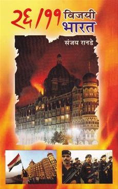 26/11 Vijayi Bharat
